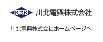 川北電興株式会社ホームページへ