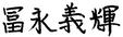 tominaga_sign